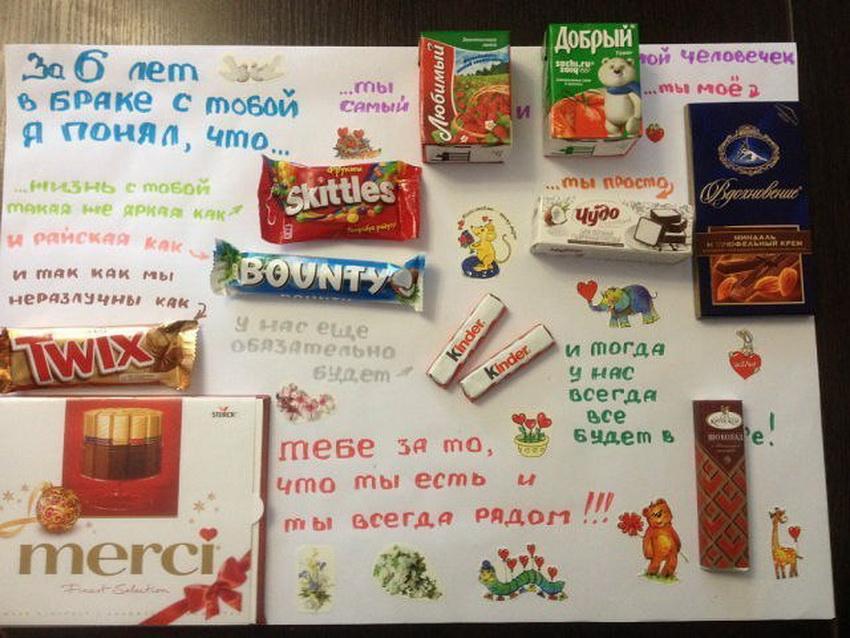 Поздравление с годовщиной с шоколадками
