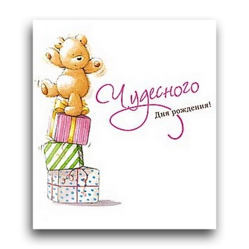 С днем рождения девочке прикольные открытки с